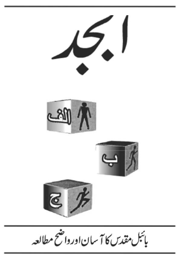 The Urdu Basics Book!